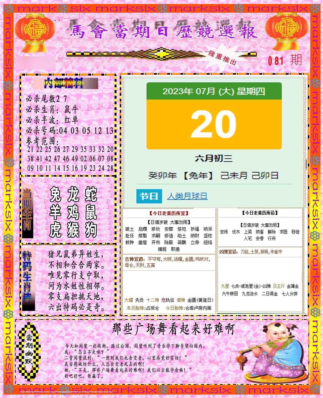 081期日历精选报(彩)