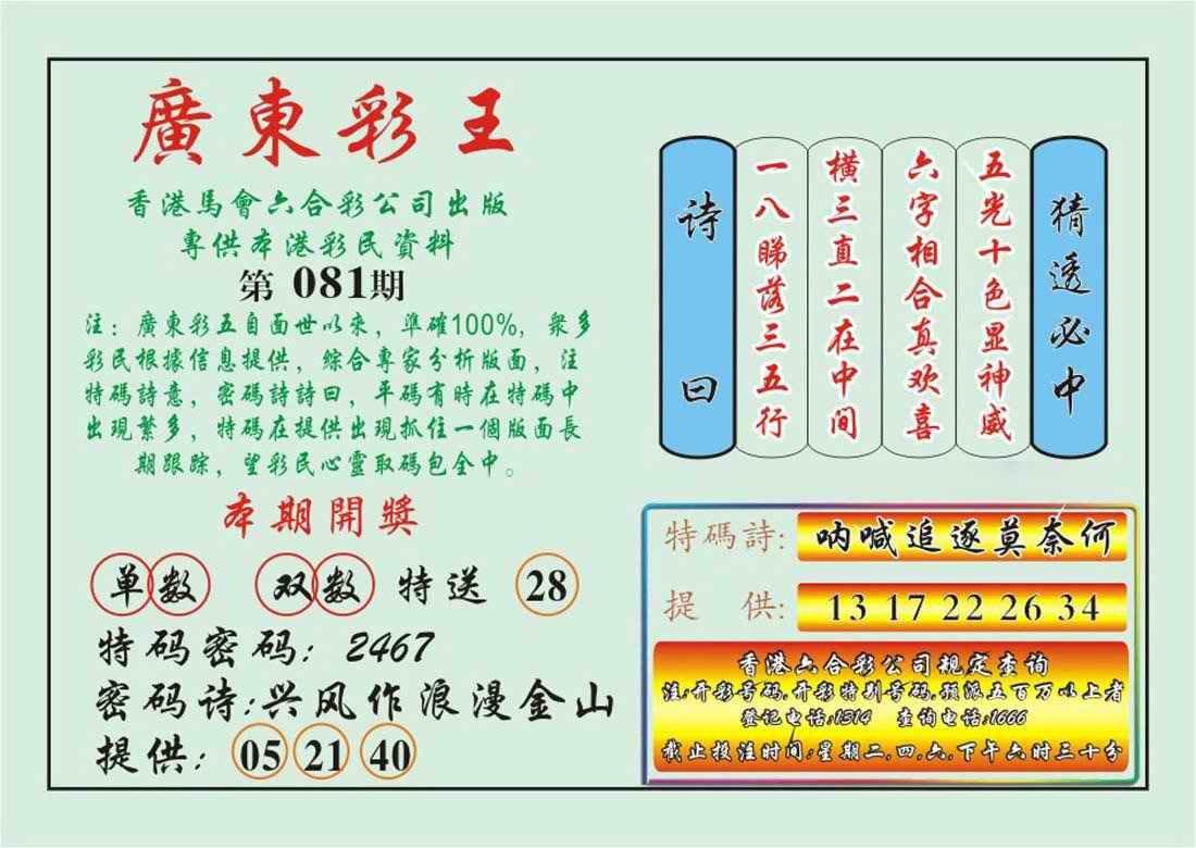 081期广东彩王