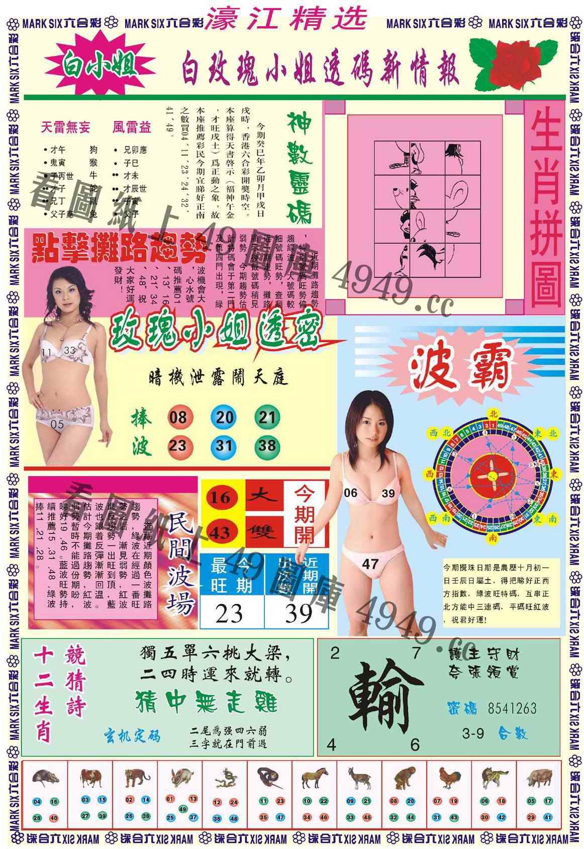 082期濠江精选B