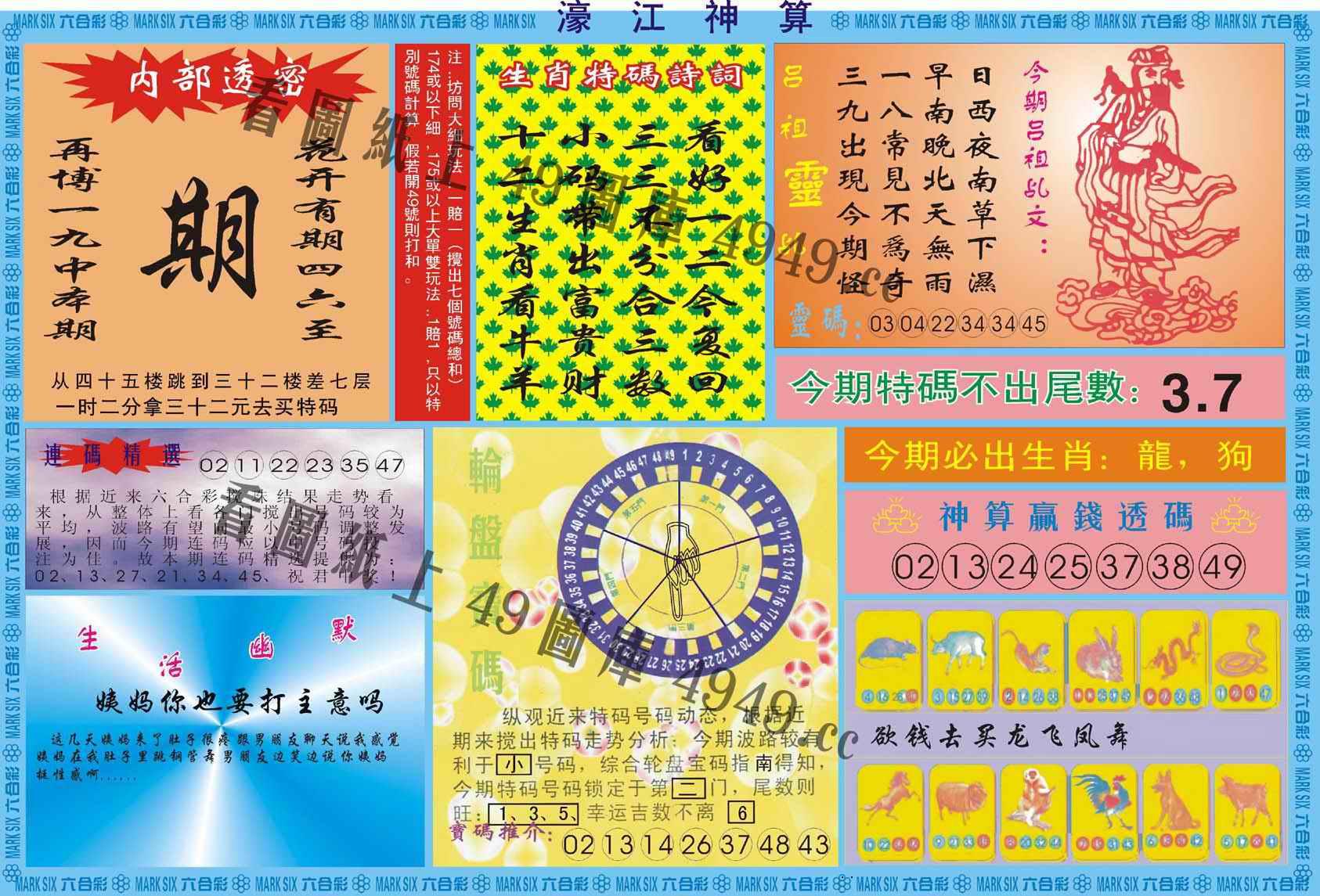 082期濠江神算B