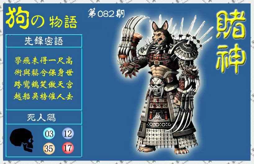 082期赌神狗报(信封)