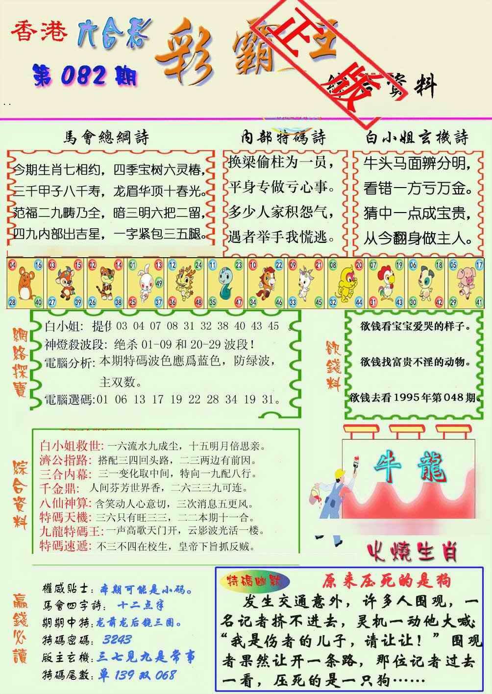 082期精装彩霸王