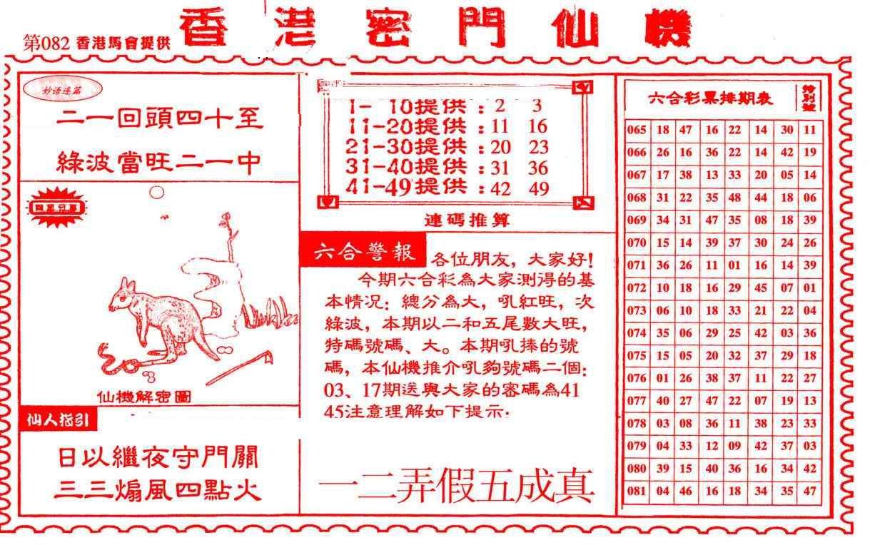 082期新香港密门仙机
