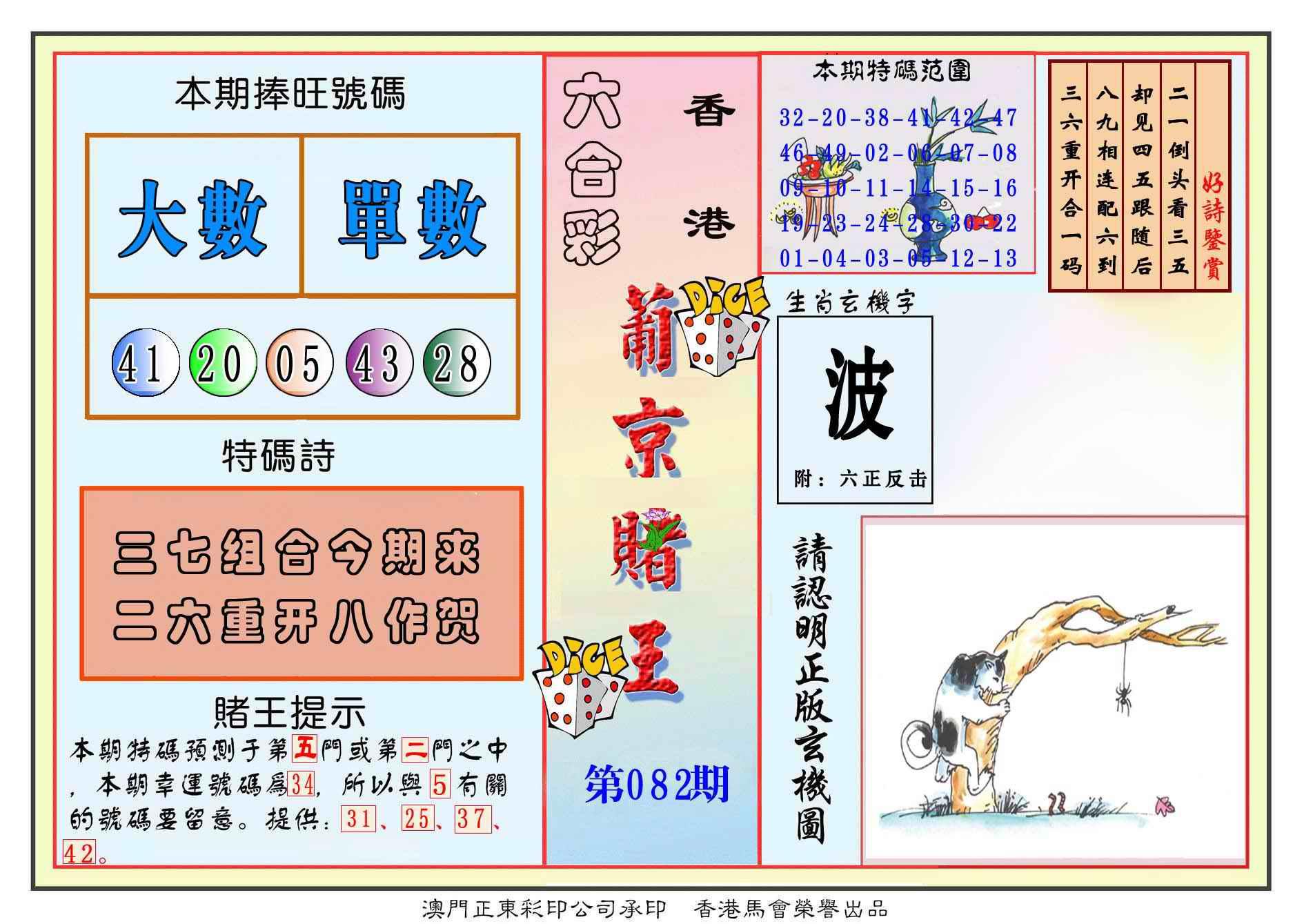 082期葡京赌王彩