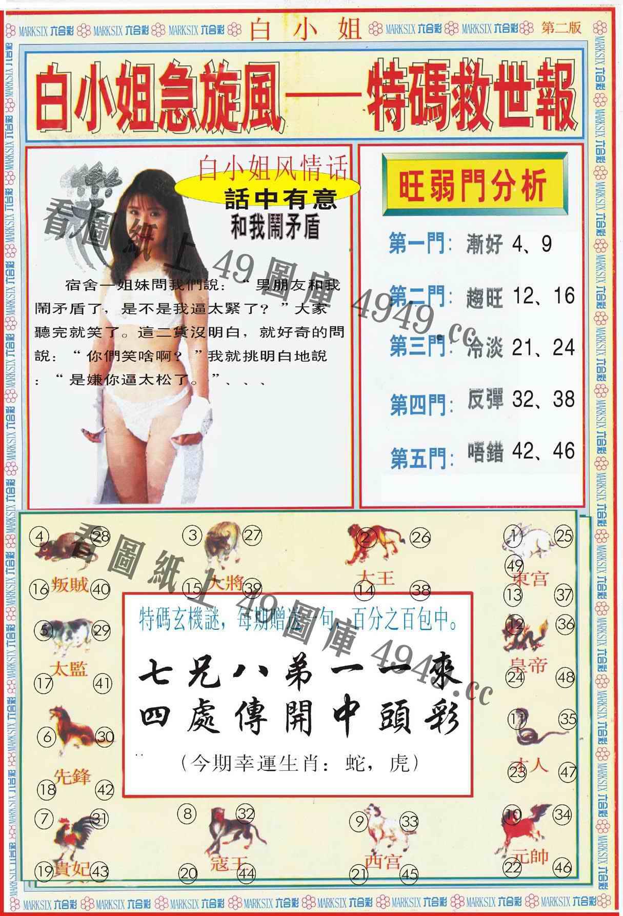 082期白小姐特新刊B