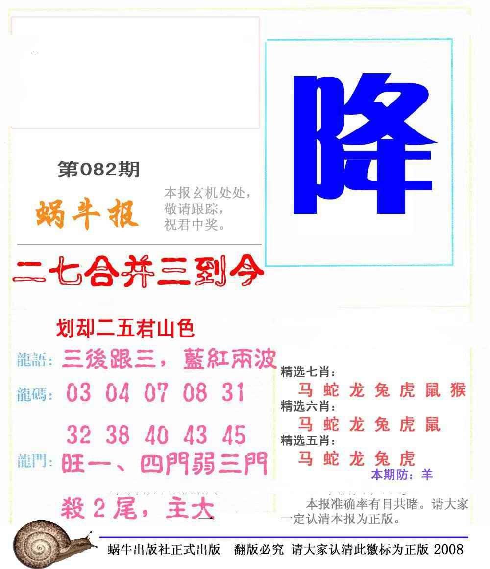 082期蜗牛彩报(正版)