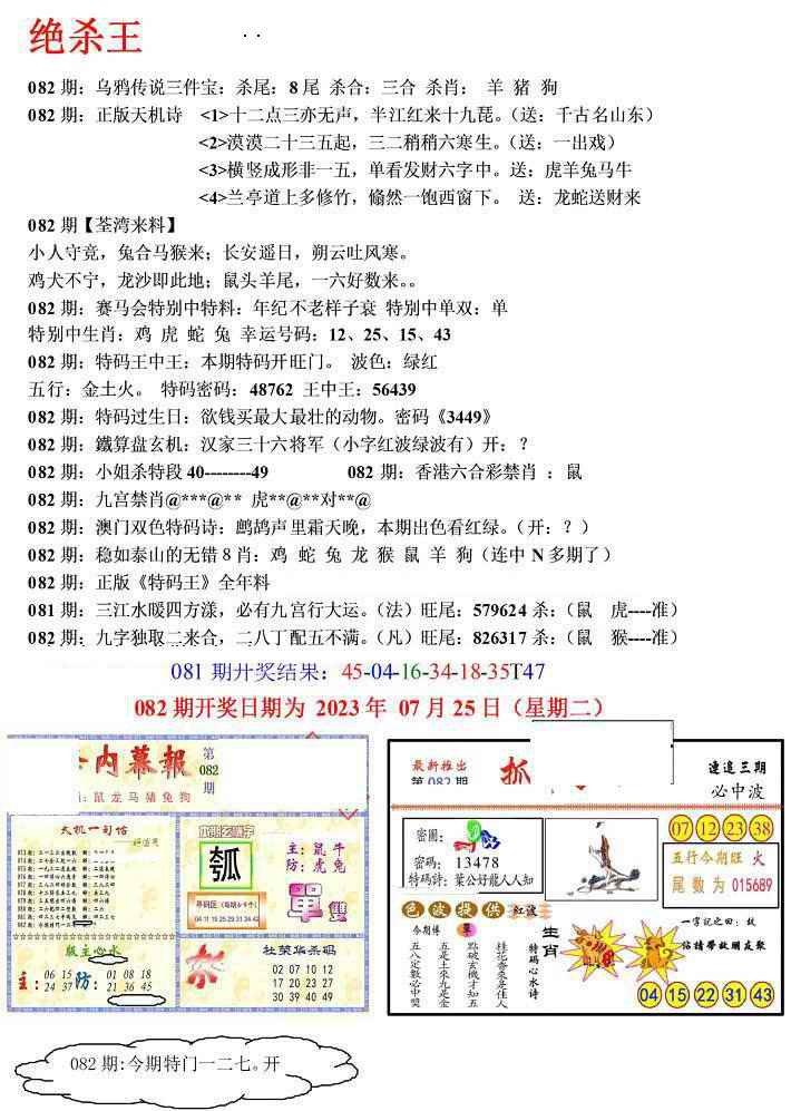 082期蓝天报(绝杀王)