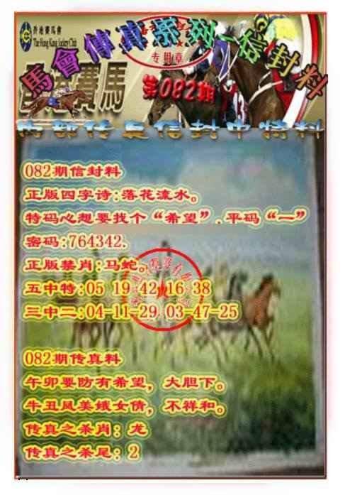 082期马会传真-信封料