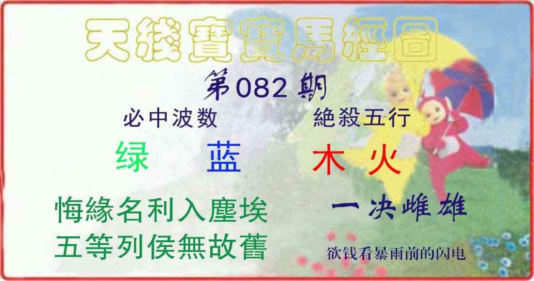 082期天线宝宝马经图