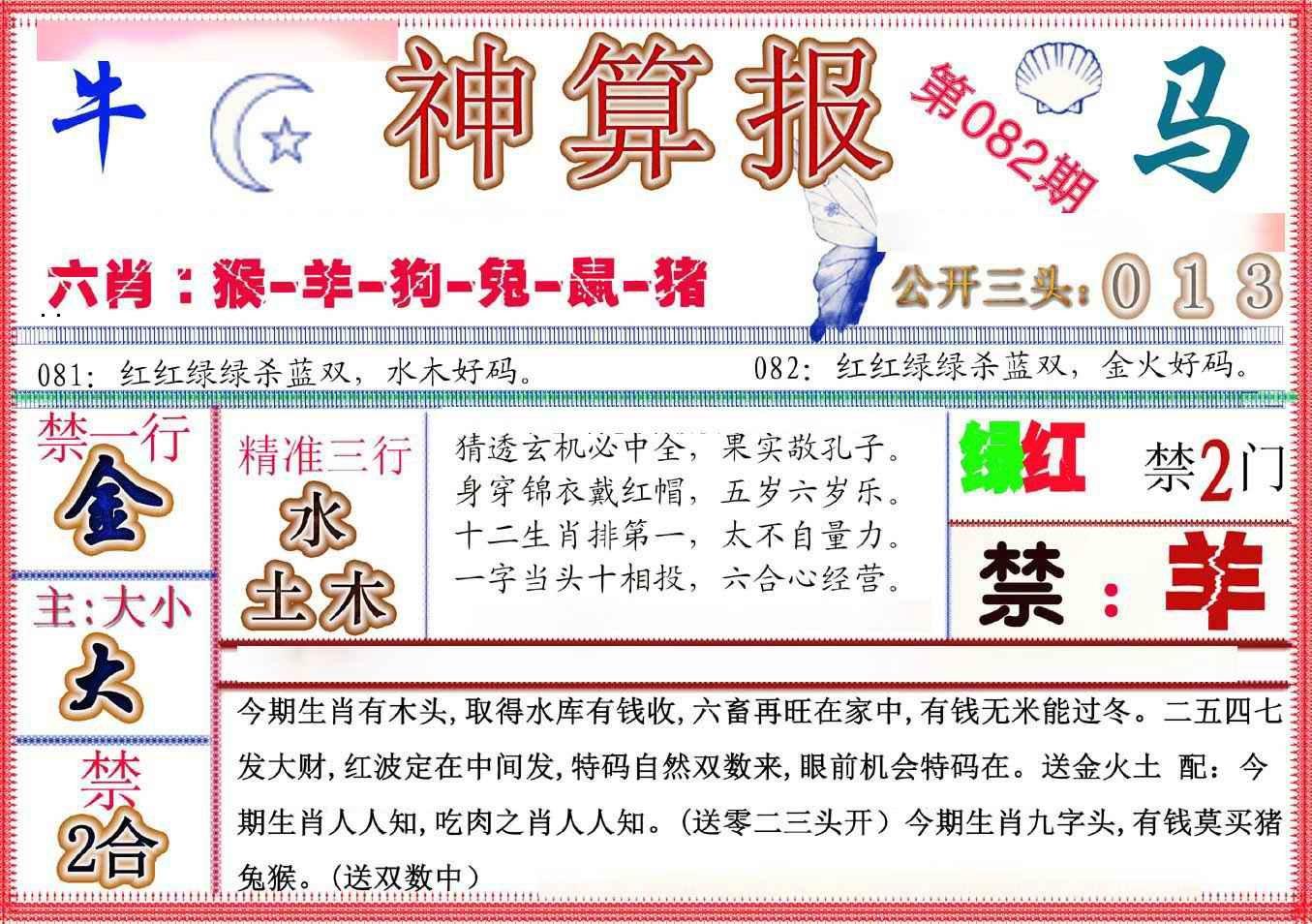 082期神算报(新版)