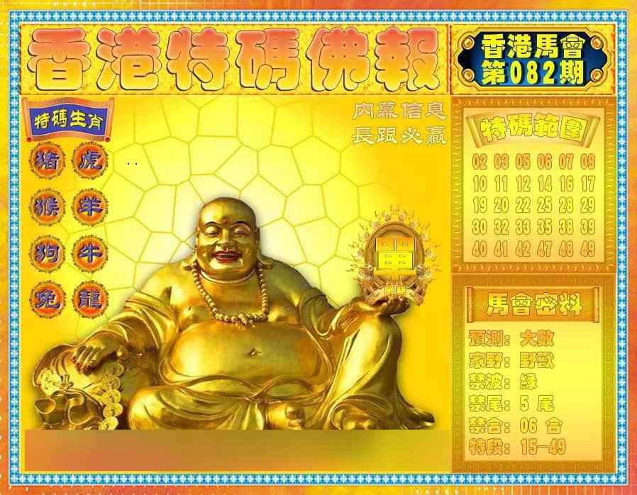 082期香港特码佛报