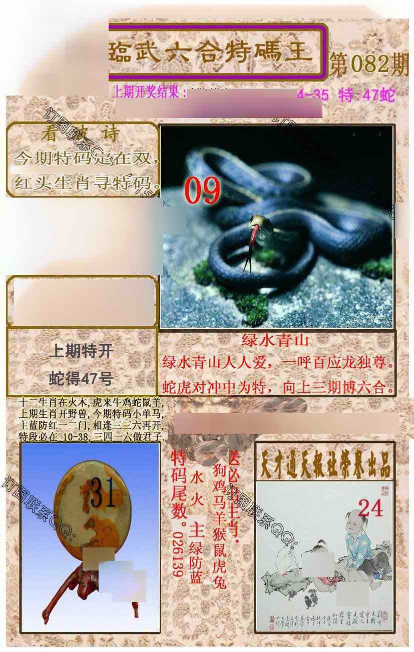 082期临武六合特码王