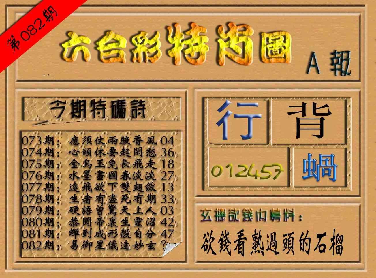 082期六合彩特肖图(A报)