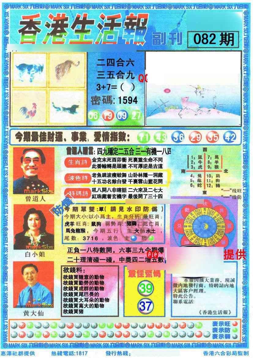082期香港生活报