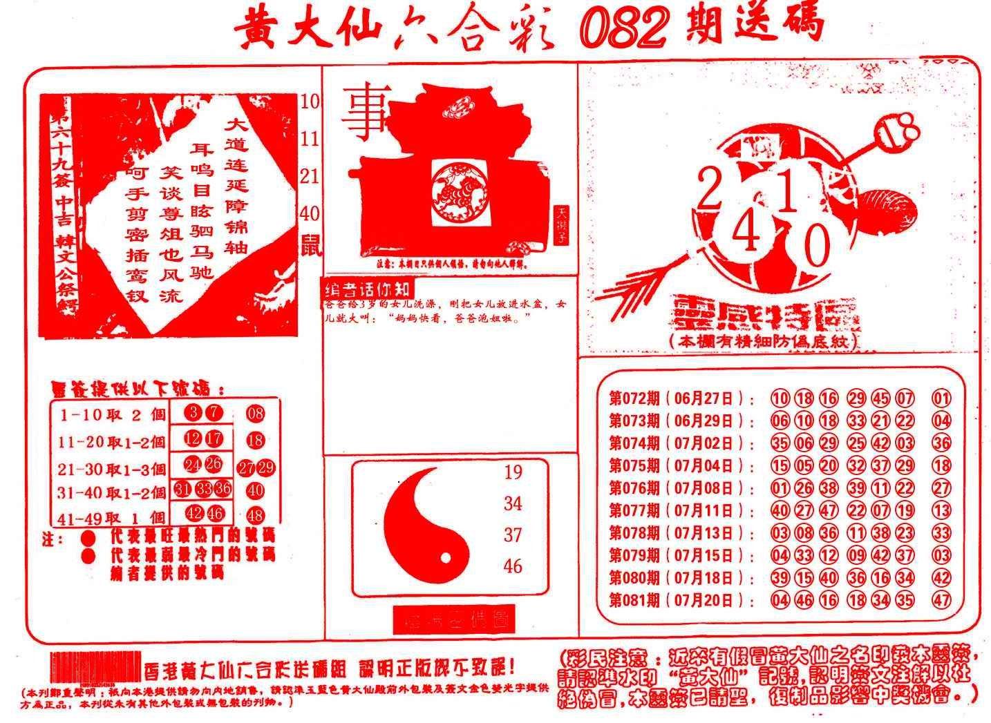 082期黄大仙射箭(信封)