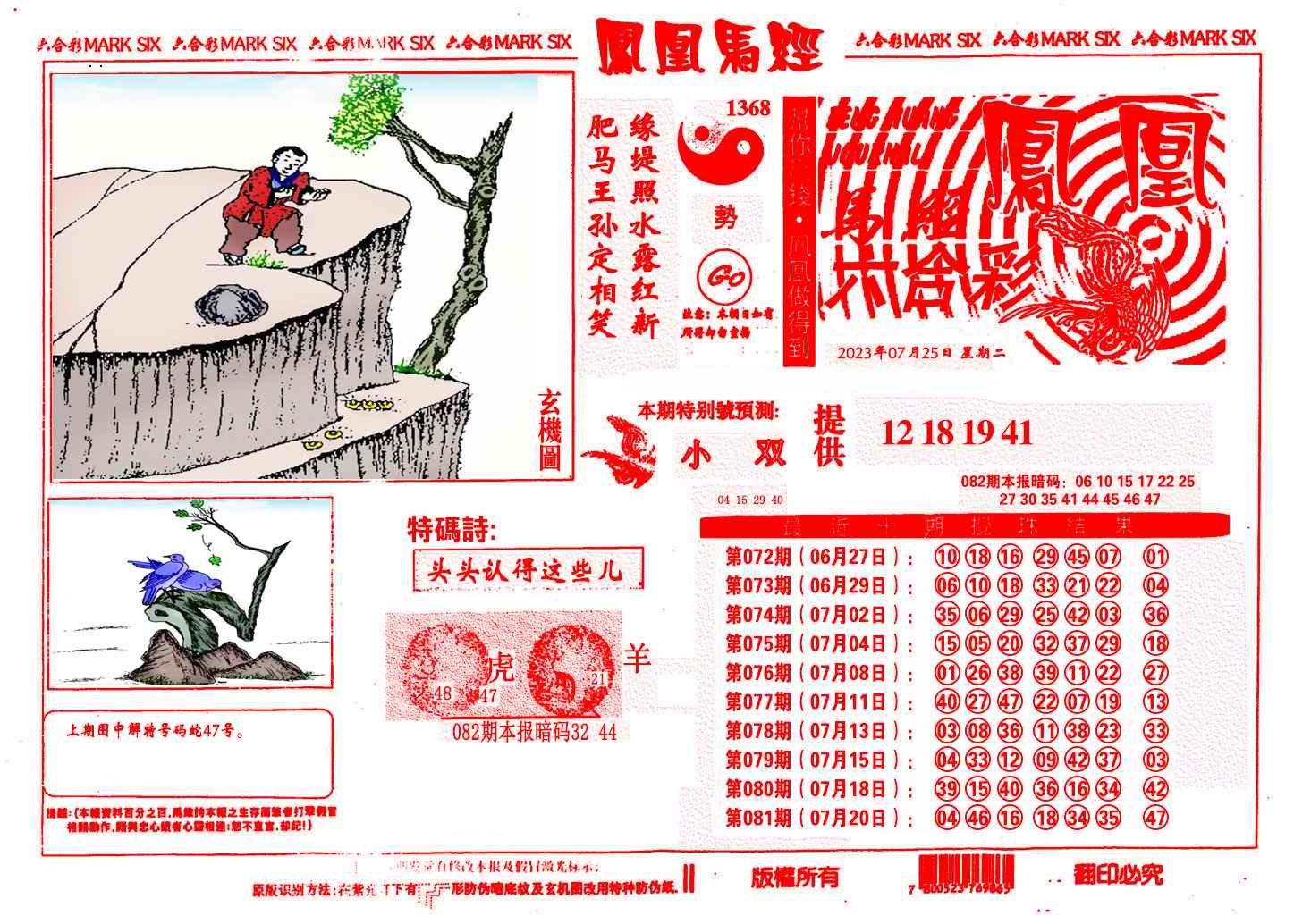 082期凤凰马经(信封)
