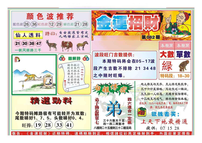082期金运招财(新图)