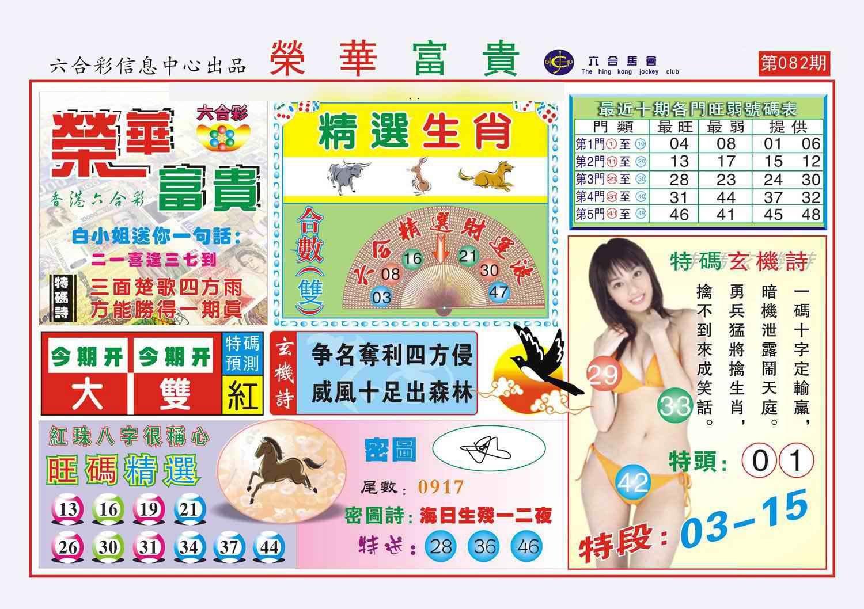 082期荣华富贵(新图)