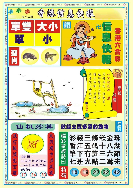 082期香港信息快报A(新)