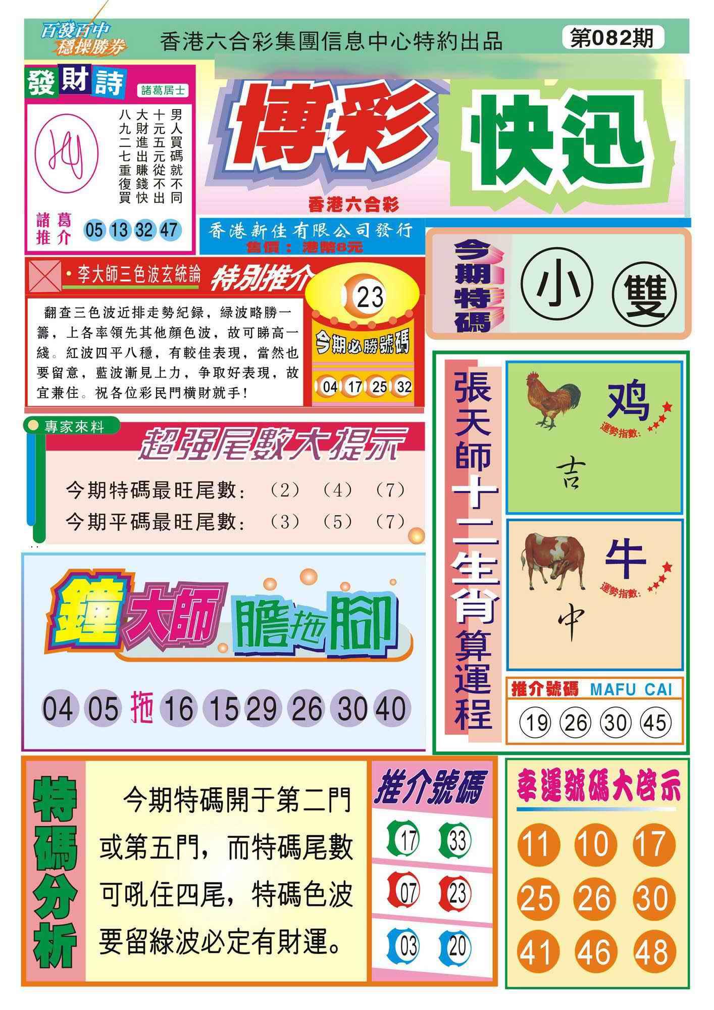 082期香港博彩快迅(新图)