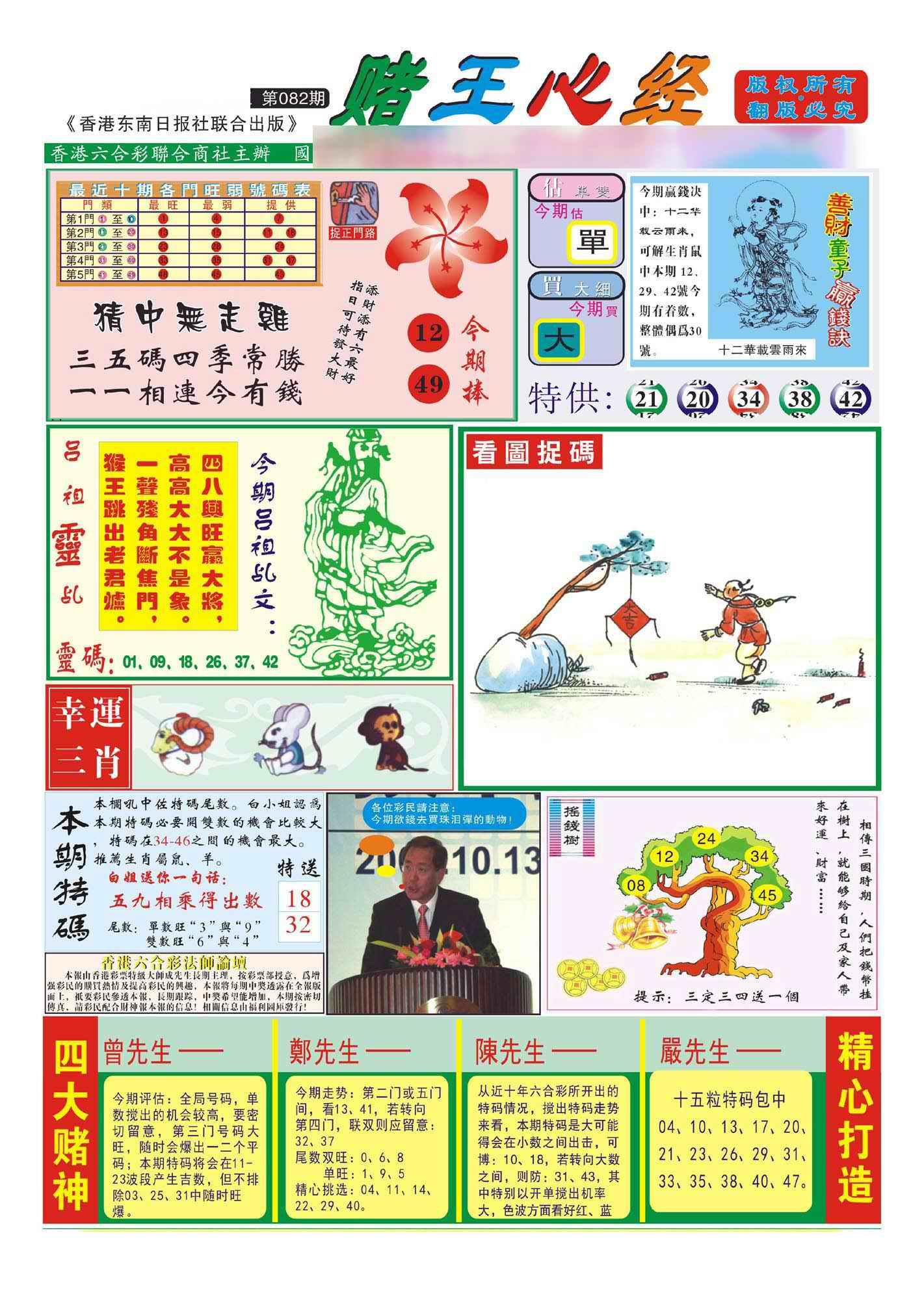 082期香港赌王心经(新图)