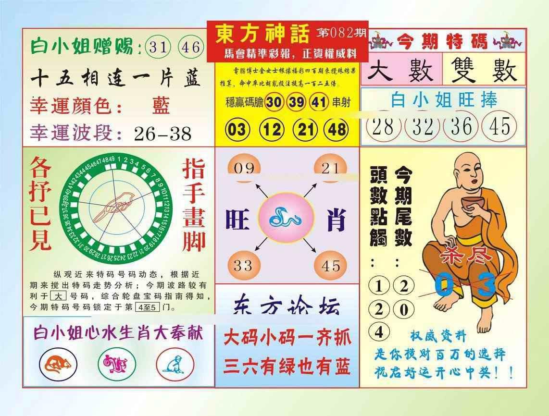 082期东方神话(新图)