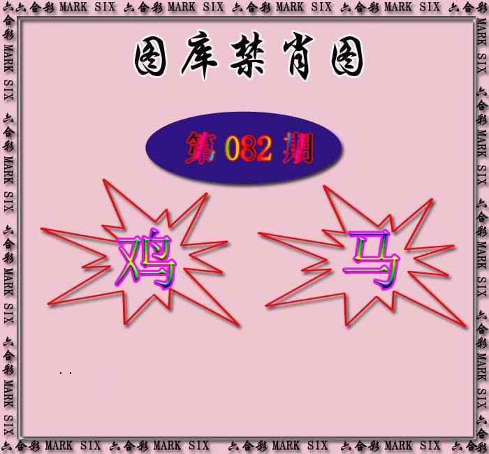 082期红姐统一禁肖图