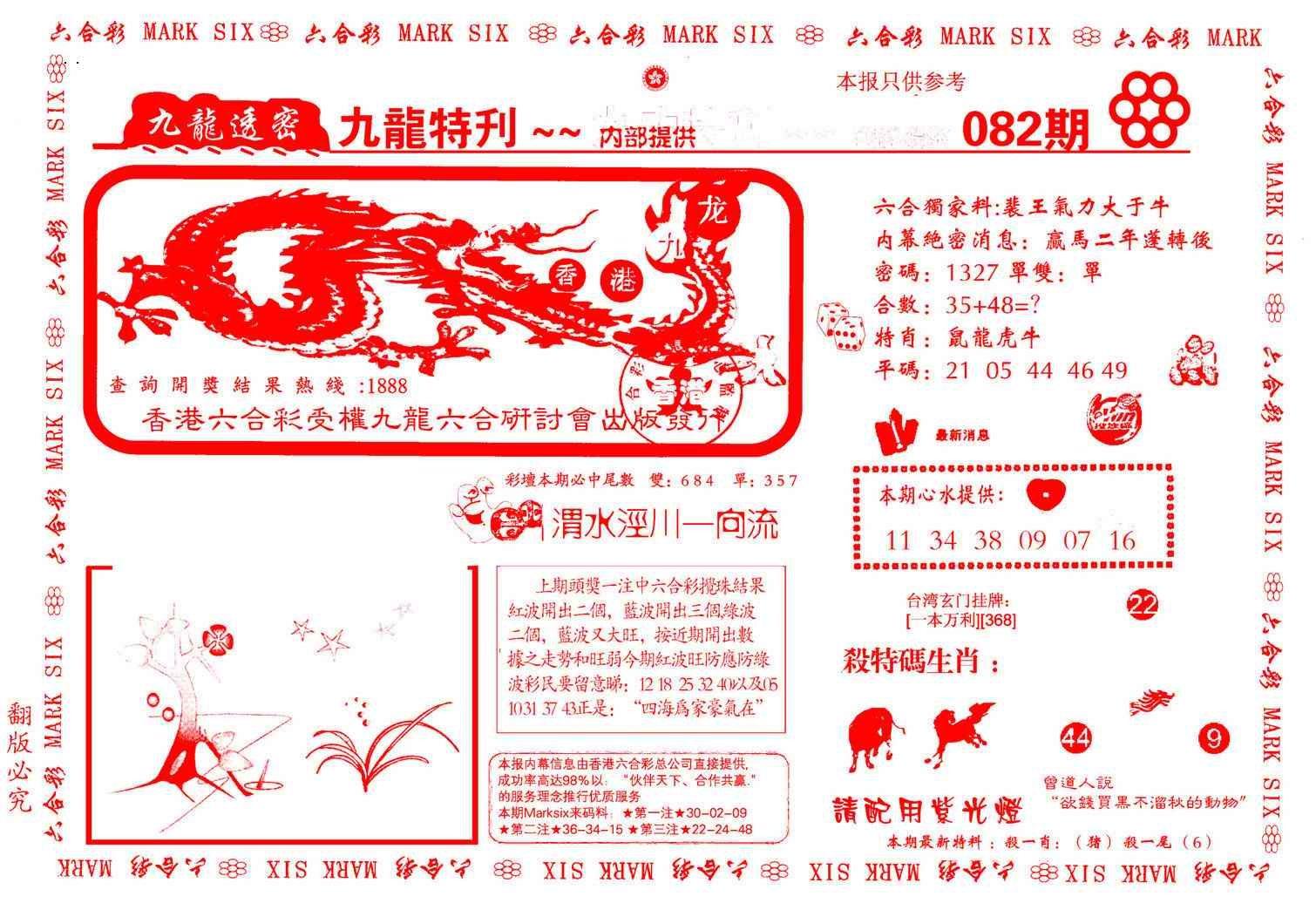082期九龙特新刊