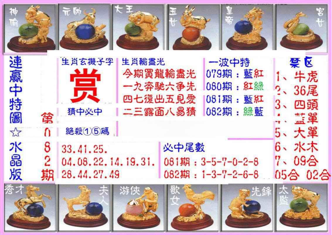 082期连赢中特图(水晶版)