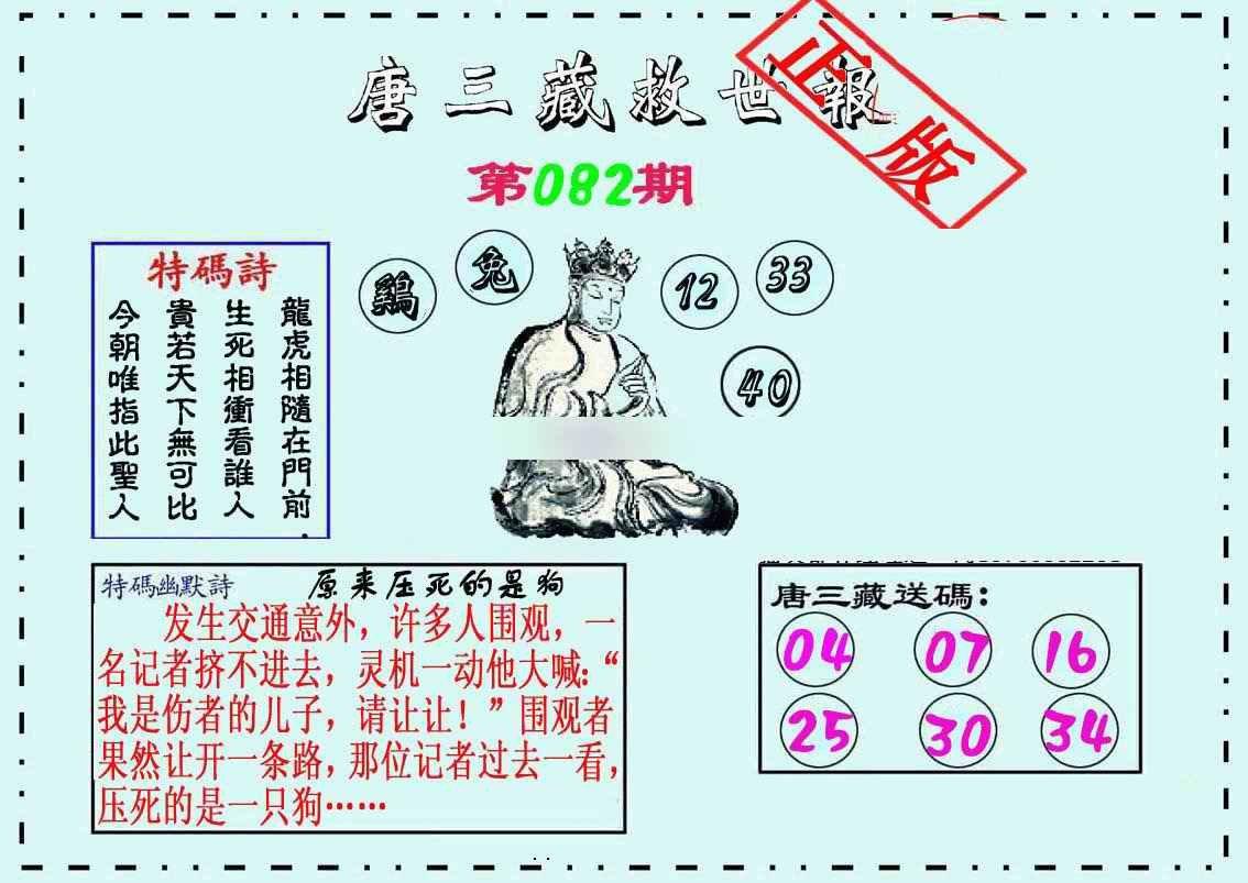 082期唐三藏救世报