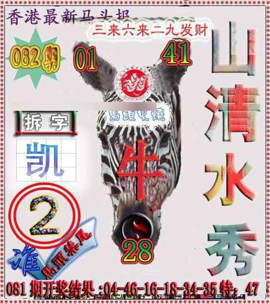 082期香港马头报