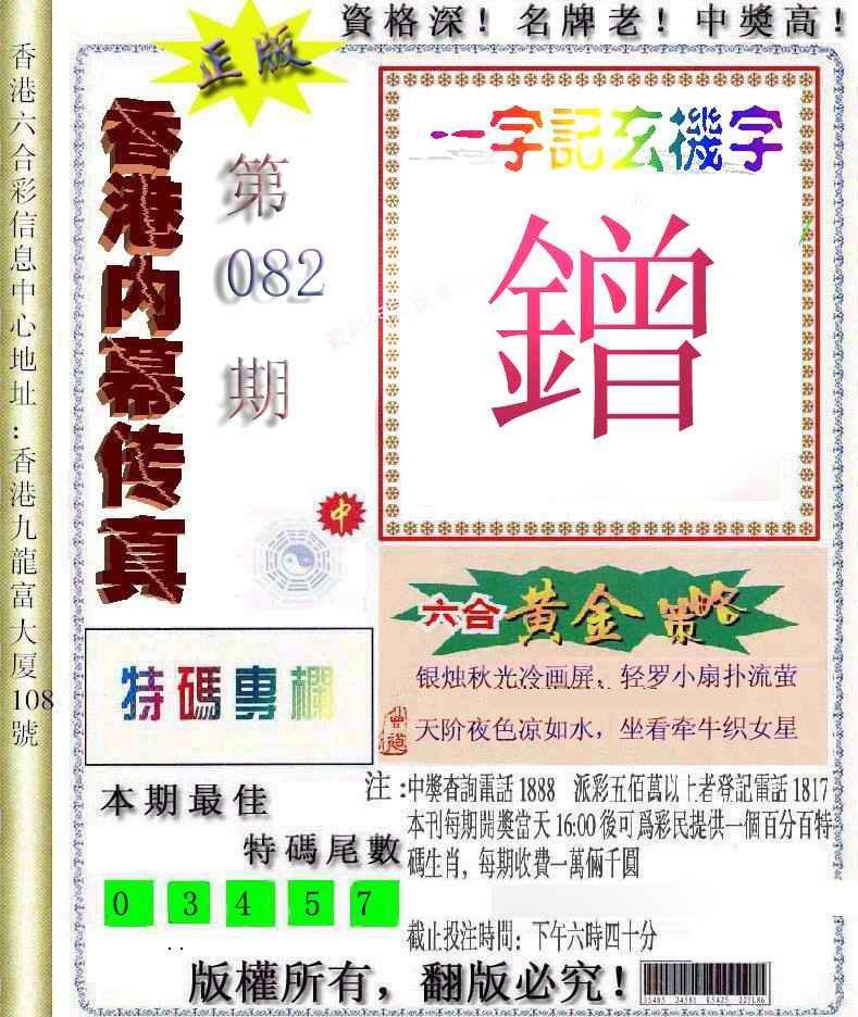 082期香港内幕传真