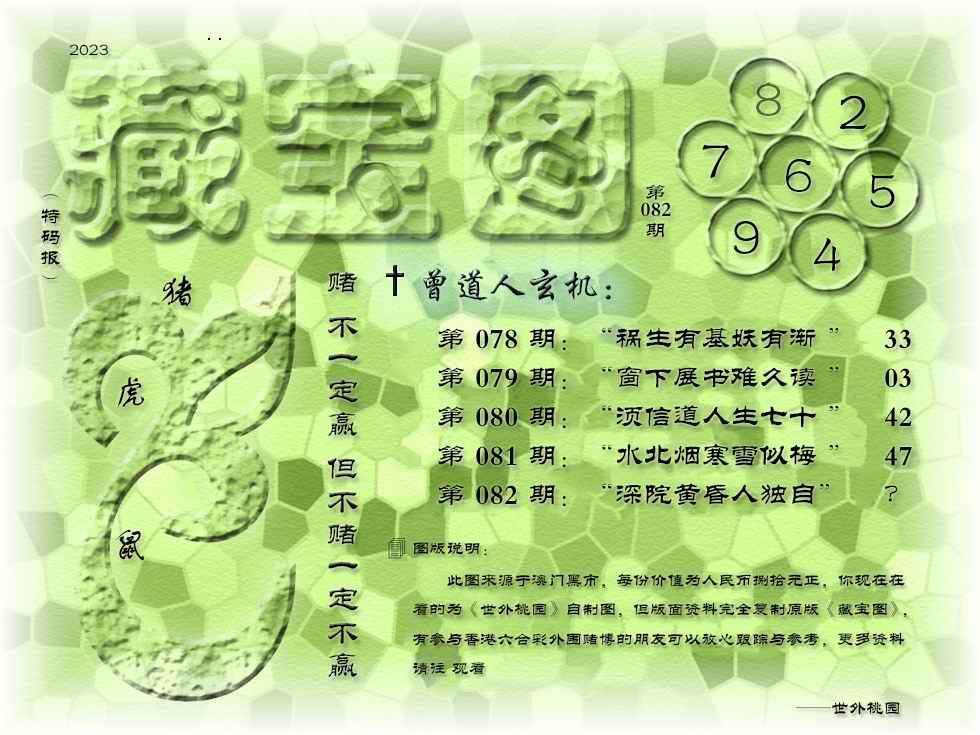 082期藏宝图