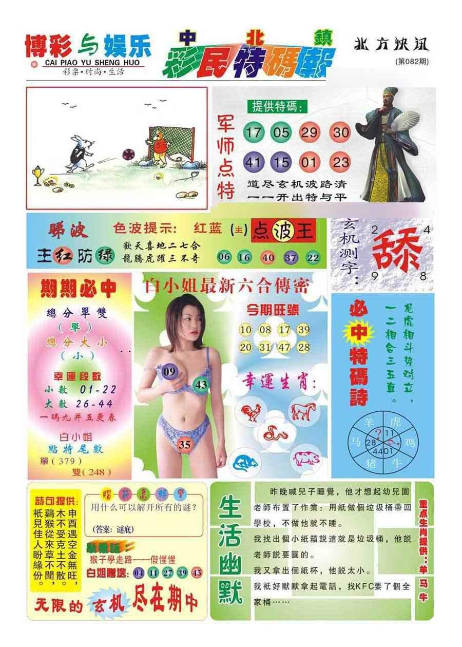 082期中北彩民特码报(新)