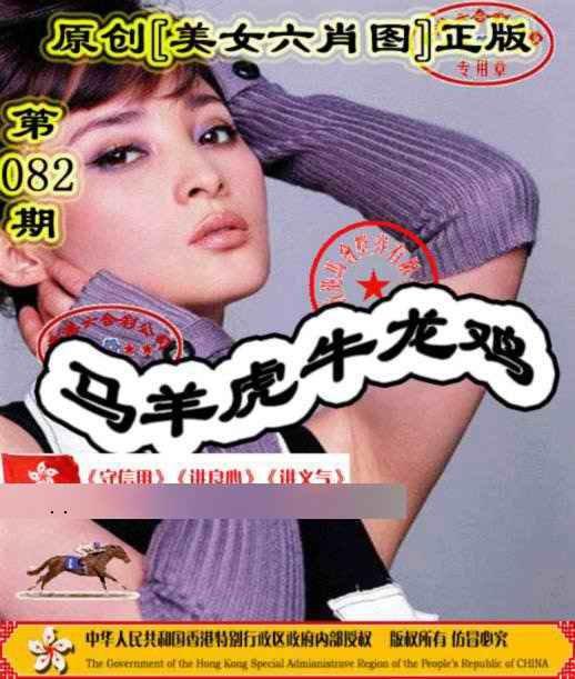 082期另版美女六肖图