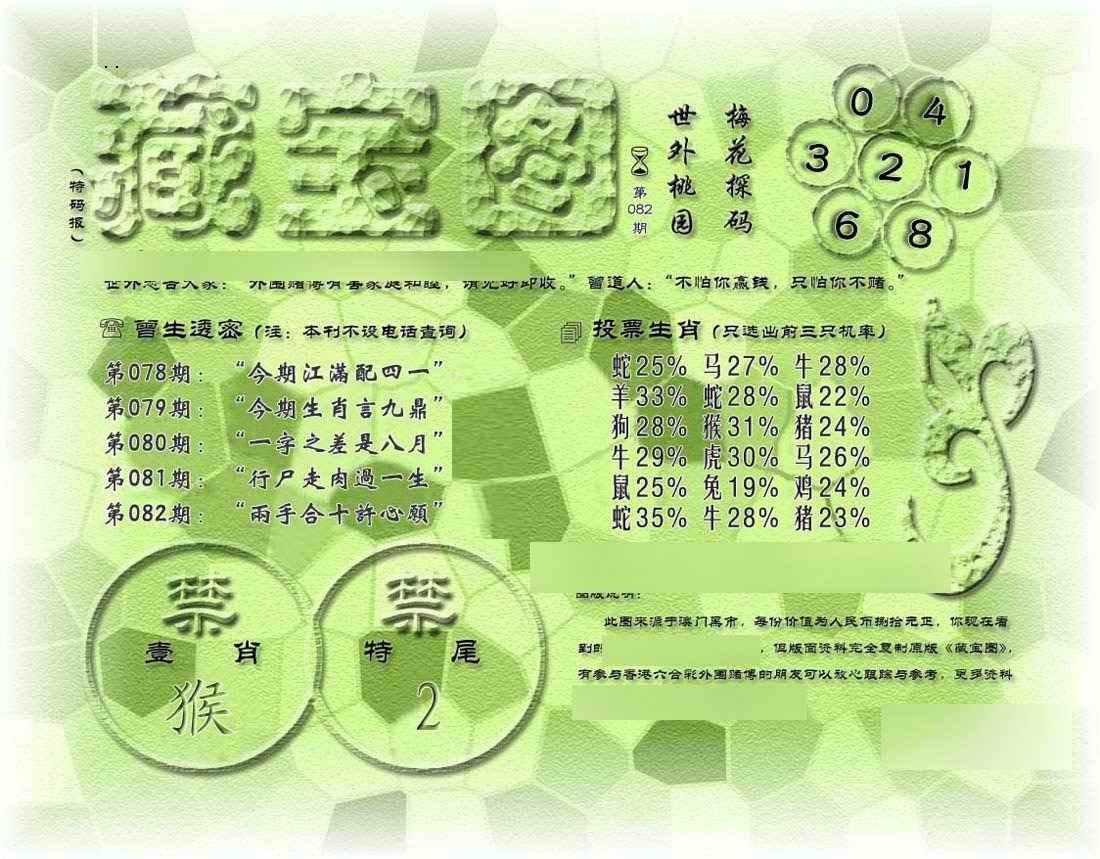 082期假老藏宝图