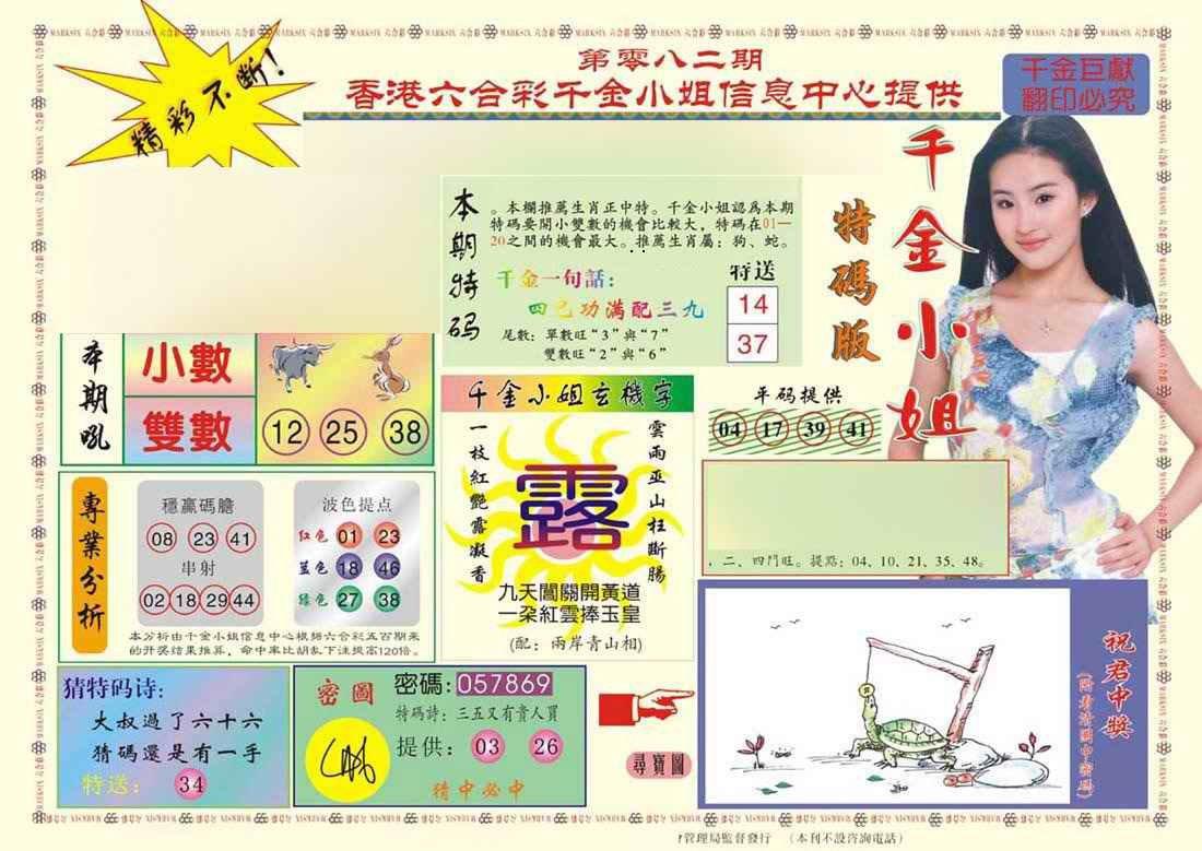 082期(新版)千金小姐A