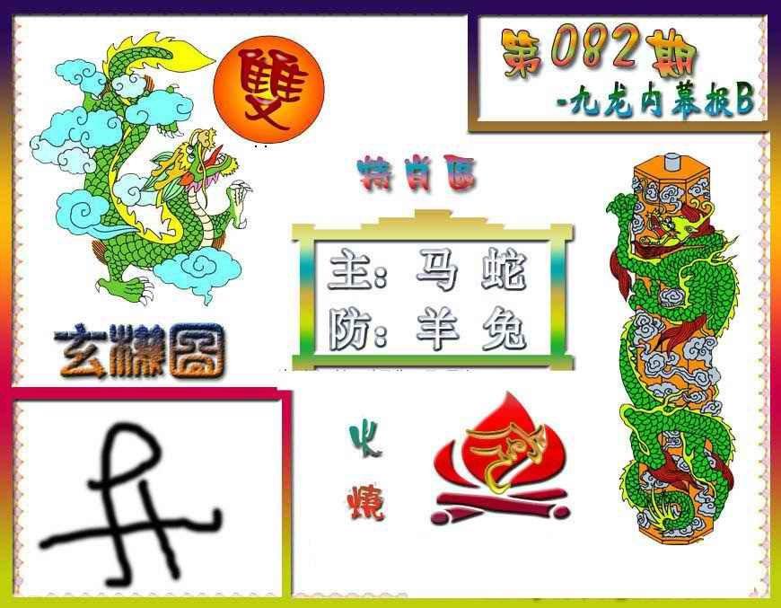 082期九龙内幕特肖图B