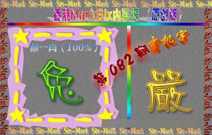 082期赛马会内幕报(原创版)