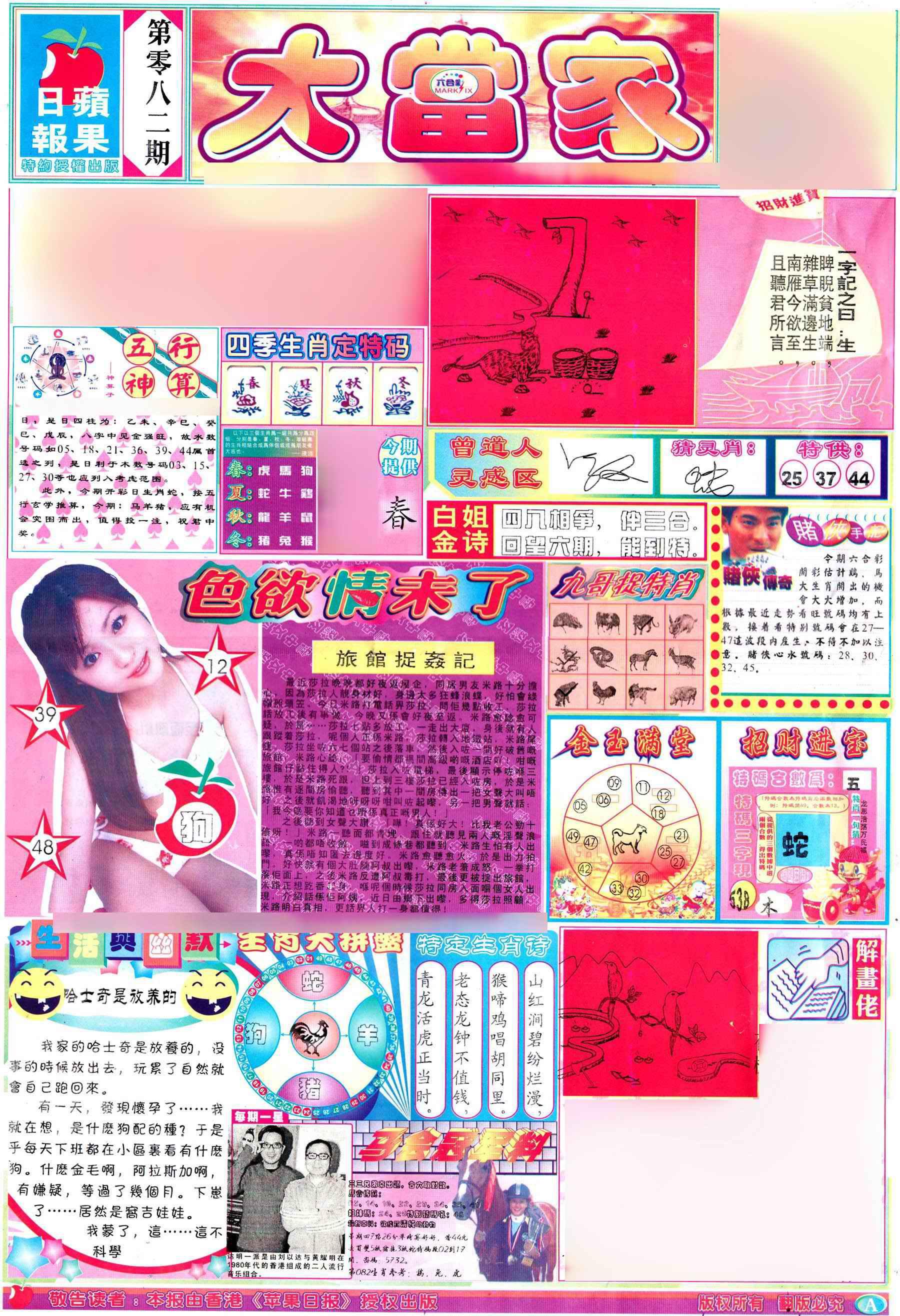 082期彩卷后庄A(保证香港版)