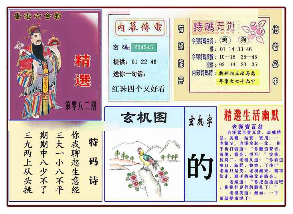 082期马经精选(新图)