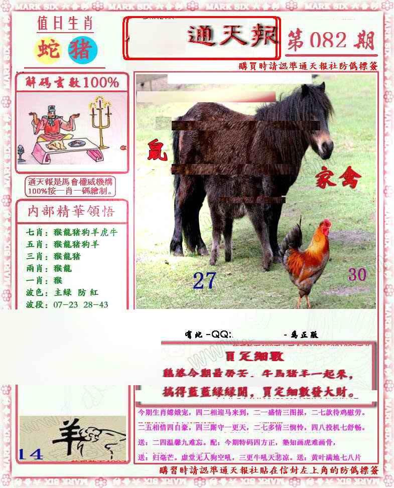 082期马经通天报(另版)