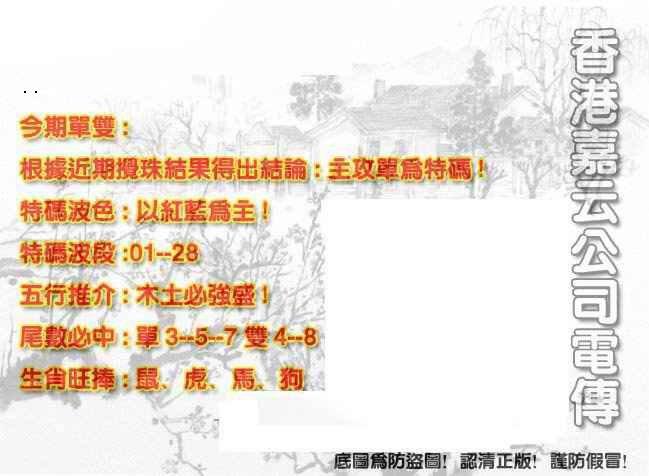082期香港嘉云公司电传