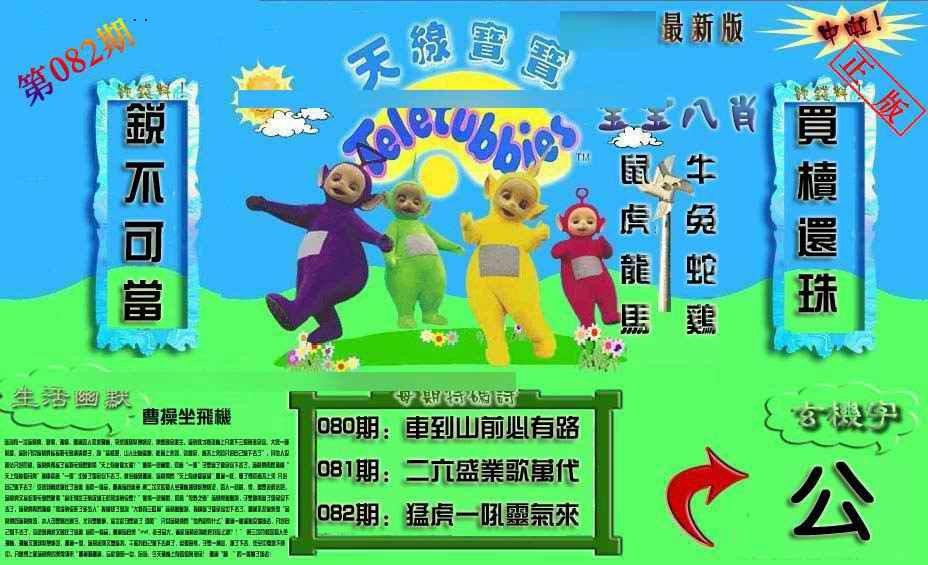 082期新天线宝宝(2006一版)