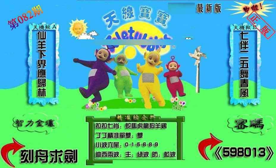 082期新天线宝宝(2006三版)
