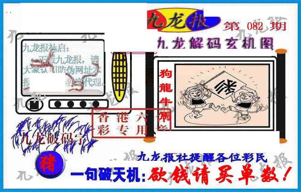 082期九龙报(信封)
