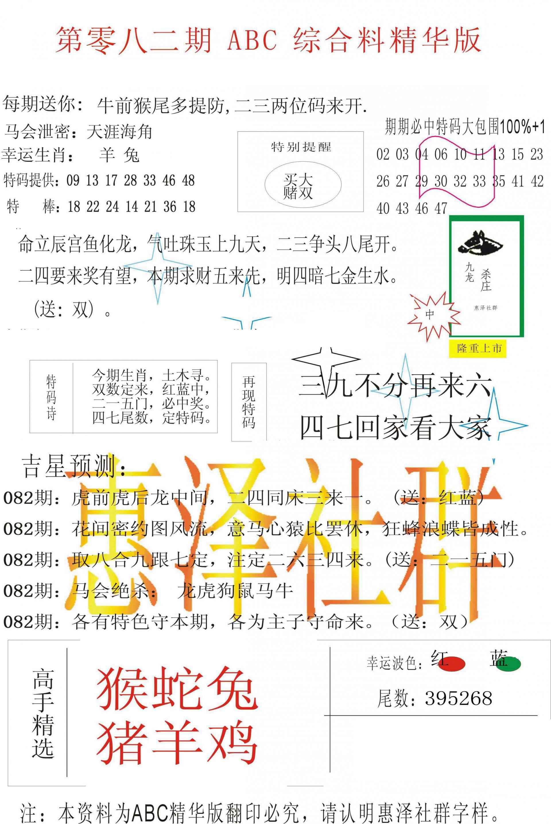 082期ABC综合正版资料