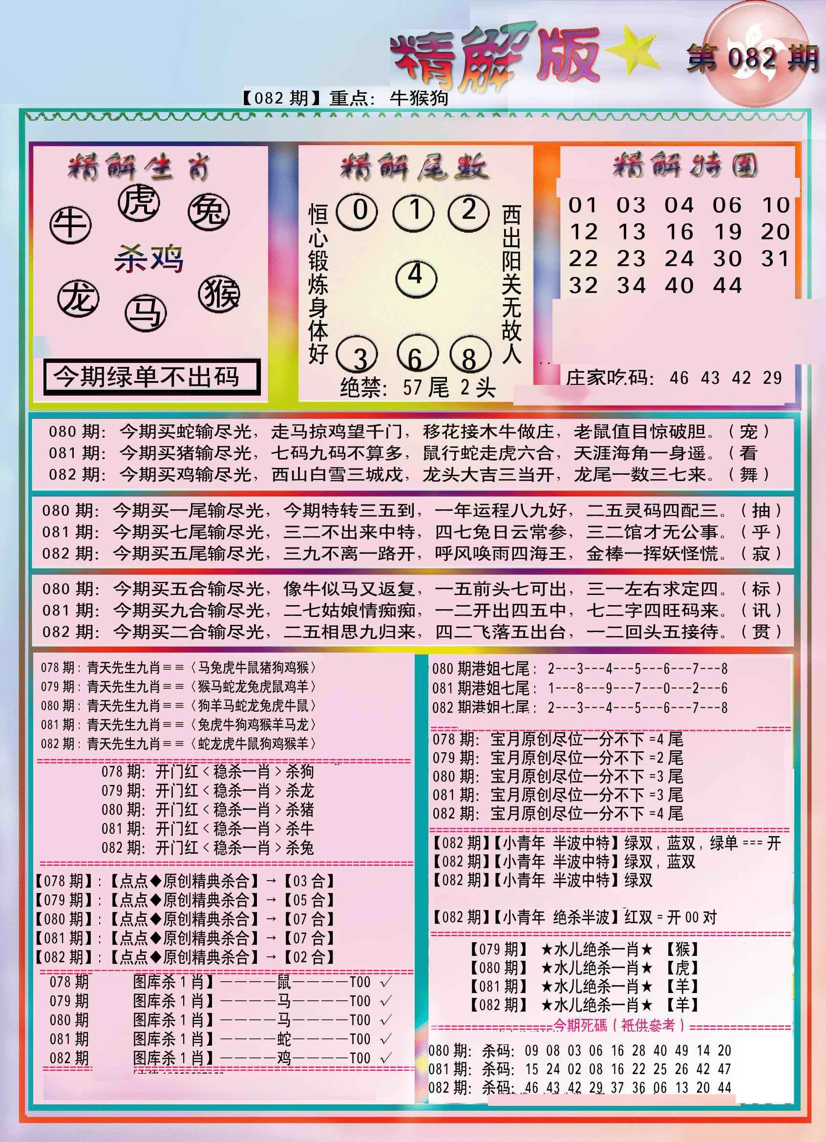 082期精解版-彩