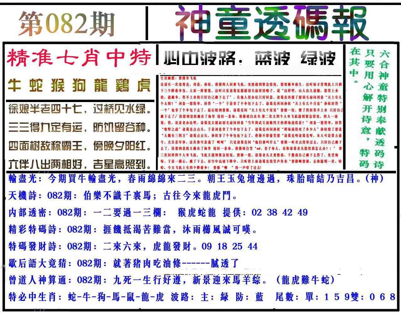 082期神童透码报(正版)