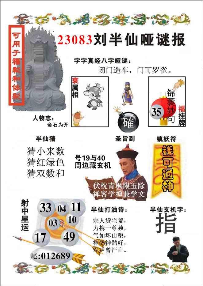 083期刘半仙哑谜报(新图)